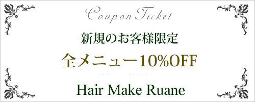 ruan_coupon